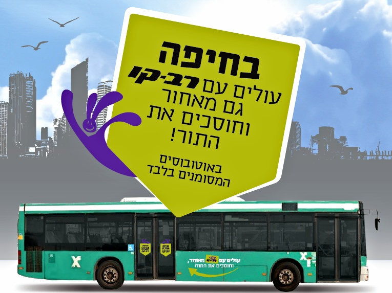 In Haifa passengers can board buses from the back door